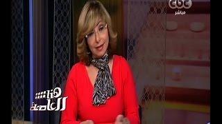 """هنا العاصمة   لميس الحديدى: اغنيتى """"عيب لأ ما ترديش"""" مع أبلة فاهيتا رسالة لرفض التمييز ضد المرأة"""