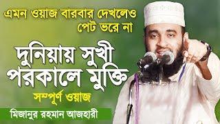 দুনিয়ায় সুখী ও পরকালে মুক্তি | সম্পূর্ণ ওয়াজটি দেখুন | Mizanur Rahman Azhari | Bangla Waz