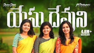 YESU DEVUNI  Sharon sisters  OFFICIAL JK Christopher Latest telugu Christian songs2018 2019 2020