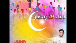 دعاء 29 رمضان مع احمد يونس .. اخر يوم في الشهر الكريم