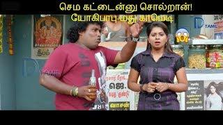 செம கட்டைன்னு சொல்றான்! யோகிபாபு-மது காமெடி || Yogibabu-Madhu Comedy
