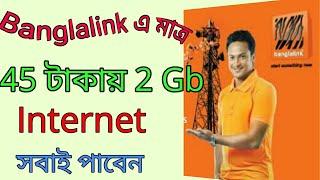 Banglalink best internet offer 2017 || get 2gb internet only 45 tk ||