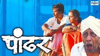 Pandhar (पांढर) - Latest Full Marathi Movies   Nilu Fule, Dr Shreeram Lagoo, Mohan Joshi