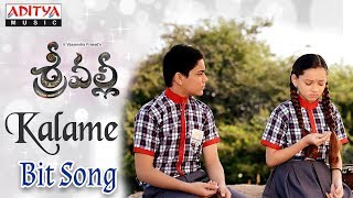Kaalame Video Song | Srivalli Video Songs | Rajath Krishna, Neha Hinge, V.Vijayendra Prasad |