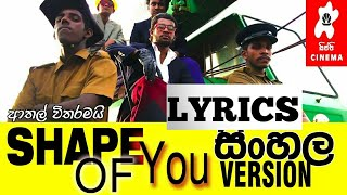 Shape of you sinhala (සිංහල ) lyrics  (shape of you 2) by sippi cinema .