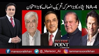 To The Point With Mansoor Ali Khan - 22 October 2017   Express News