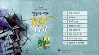 Jugol Gaan (যুগল গান) - Putul, Shan Duet Songs - Full Audio Bangla Songs