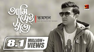 Ami Sei Shuto Hobo | by Tahsan | New Bangla Song | ☢☢ EXCLUSIVE ☢☢