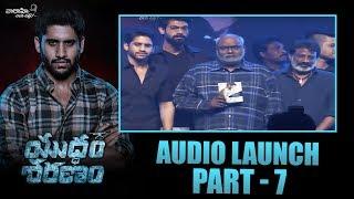 Yuddham Sharanam Audio & Trailer Launch Part 7 | Chay Akkineni | Srikanth | Lavanya Tripathi