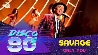 Savage - Only You (Дискотека 80-х 2015, Авторадио)