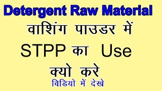 STTP use in Detergent, detergent powder manufacturing, washing powder formula, surf banana