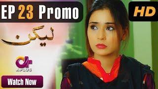 Lakin - Episode 23 Promo   A Plus ᴴᴰ Drama   Sara Khan, Ali Abbas, Farhan Malhi