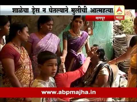 Xxx Mp4 Nagpur School Girl Suicide 3gp Sex
