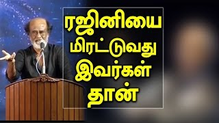 Red Signal to Rajinikanth - Oneindia Tamil
