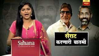नागराज मंजुळेच्या सिनेमात बिग बी अमिताभ बच्चन झळकणार?