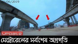 মেট্রোরেলের সর্বশেষ কাজের অগ্রগতি | Dhaka Metro Rail 2019 | Raid BD