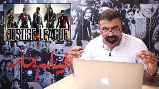 Justice League بالعربي | فيلم جامد Trailer Reaction