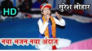Suresh Lohar नया भजन नया अंदाज