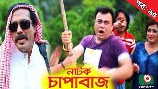 Bangla Comedy Natok | Chapabaj EP - 95 | ATM Samsuzzaman, Hasan Jahangir, Joy, Eshana, Any