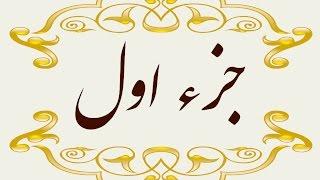 Quran Juz 1  جزء اول قران كريم به همراه متن عربی و ترجمه فارسی
