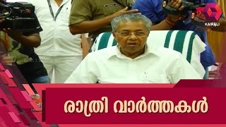 Kairali News Night: Kerala Tops Public Affairs Index In Governance | 14th May 2017