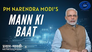 "PM Narendra Modi's ""Mann Ki Baat"" on 29.01. 2017"