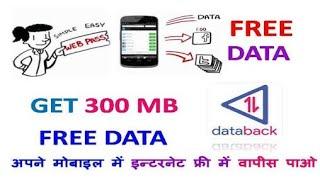 अपने मोबाइल का डाटा बचाये दोस्तों,,,,app ko downlod karne ka liye niche diye link pa pa click kare