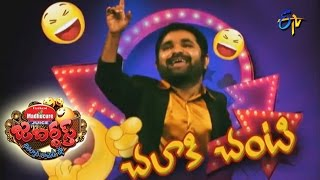 Chalaki Chanti Performance – Jabardasth – Episode No 1 – ETV  Telugu