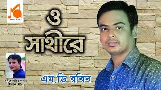 MD Robin - O Shathire   ও সাথীরে   New Bangla Music Video 2017   Eid Special   Music Audio