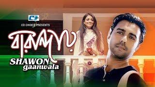 Baranday | Shawon Gaanwala | Apurba | Sharlin Farzana | Bangla New Drama Song 2017 | FULL HD