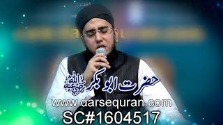 """(SC#1604517) New Naat """"Abu Bakr (RA)"""" - Hafiz Abdul Qadir"""