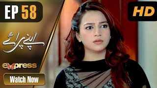 Drama | Apnay Paraye - Episode 58 | Express Entertainment Dramas | Hiba Ali, Babar Khan