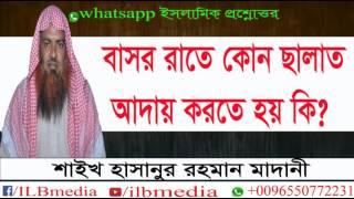 Basor Rate Kono Salat Aday Korte Hoy Ki?  Sheikh Hasanur Rahman Madani|Bangla waz| waz