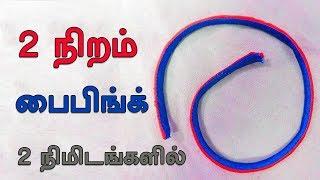 டபுள் கலர் ப்ளவுஸ் கயிறு டிசைன் | 2 (Double) Color Piping Making in Tamil | DIY