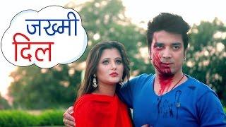 सच्चा प्यार करने वाले आशिक़ ही देखे  - Jakhmi Dil - भोजपुरी का सबसे दर्द भरा गीत