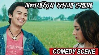 अन्तराट्रीय स्तरमा हसौछ || Movie Scene || Nai Nabhannu La 4 || Paul Shah | Aanchal Sharma