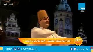 ذكرى وفاة سلطان العاشقين .. الإمام جلال الدين الرومى ..أول من أسس الرقصة المولوية