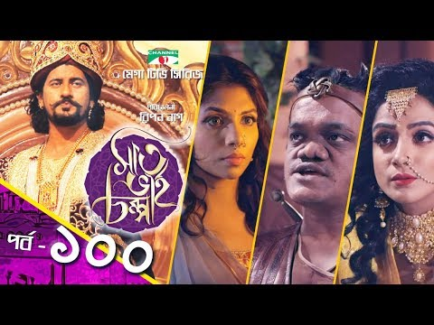Xxx Mp4 সাত ভাই চম্পা Saat Bhai Champa EP 100 Mega TV Series Channel I TV 3gp Sex