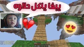 ماين كرافت : اصغر طفل يلعب ! - ( يبغا ياكل حلاوه بس صايم وشوف وش قال 😱💔 ) !!
