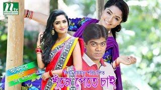 Bangla Natok Khuje Pete Chai (খুঁজে পেতে চাই) By Zitu Ahsan & Saberi Alom | Director Zia Raihan