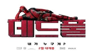 데드풀 (Deadpool, 2016) 메인 예고편 - 한글 자막