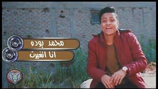 كليب مهرجان انا اتغيرت حياتى ما بتقف على حد | بوده محمد  / انتاج الاصدقاء المتحدون