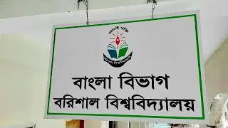 RAG DAY 2017, DEPARTMENT of BANGLA (1st Batch/2012-2013 SESSION ), UNIVERSITY of BARISAL.
