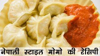 मोमोज बनाने की विधि   Nepali Veg Momos Recipe in Hindi   वेज मोमो रेसिपी