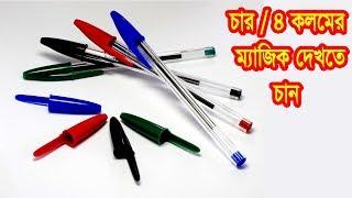 চারটি কলমের ম্যাজিক !! Magic of four pen