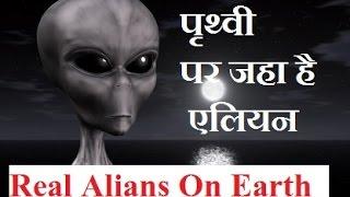 कहा है एलियन on Earth |  5 Real Alians Proof on Earth  2017