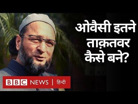 Asaduddin Owaisi ने AIMIM को कैसे दिलाई देशभर में पहचान BBC Hindi
