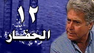 الحفار׃ الحلقة 12 من 22