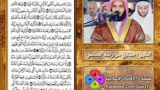 سورة مريم | 1421 هـ | القارئ : مشاري العفاسي