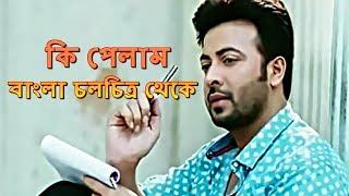 বাংলা চলচিত্র নিয়ে হতাশ কি শাকিব খান  একি বললেন শাকিব খান ! Shakib Khan!!Latest Bangla News!
